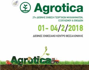 Η Περιφέρεια Κεντρικής Μακεδονίας έδωσε το «παρών» στην 27η AGROTICA